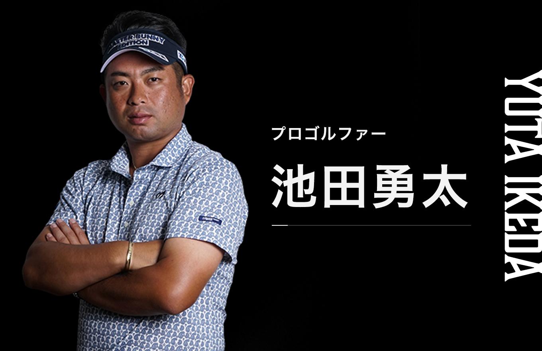 プロゴルファー 池田勇太
