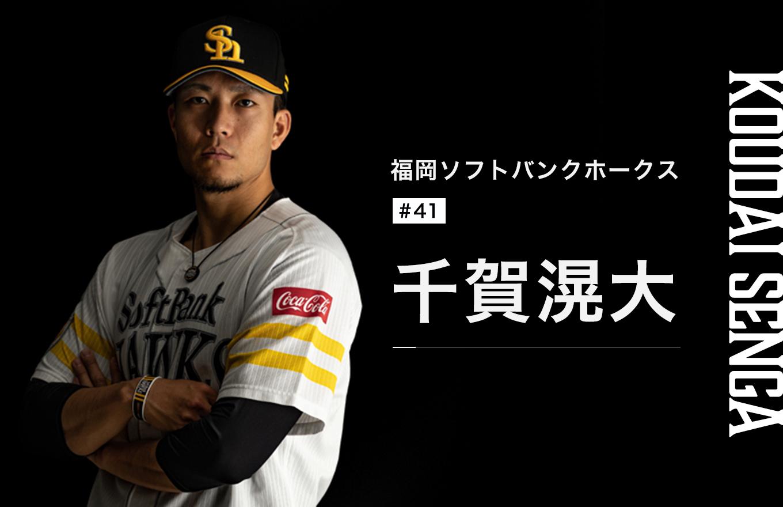福岡ソフトバンクホークス #41 千賀滉大
